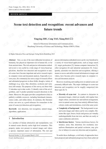 Scene text detection and recognition_ recent advances and future trends.pdf