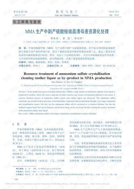 MMA生产中副产硫酸铵结晶清母液资源化处理