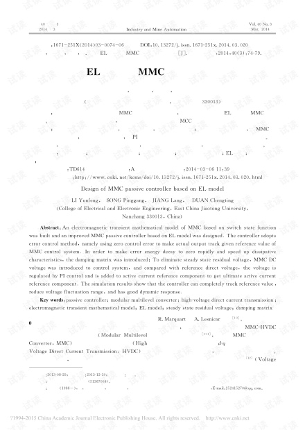 基于EL模型的MMC无源控制器设计