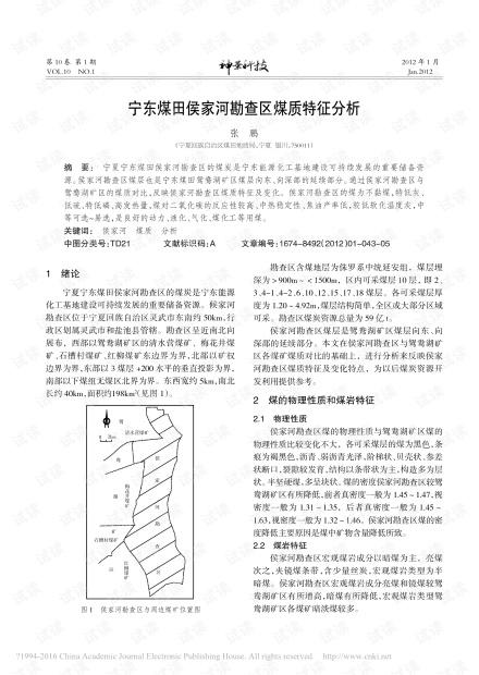 宁东煤田侯家河勘查区煤质特征分析