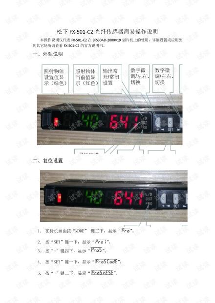 松下FX-501-C2光纤传感器使用说明.pdf
