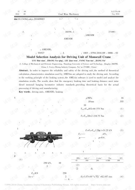 单轨吊驱动部选型设计与分析