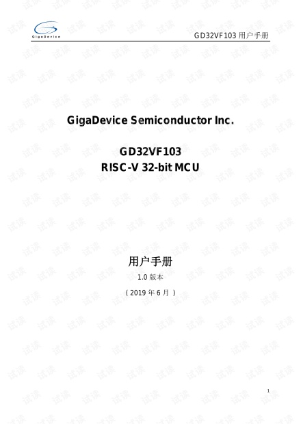 GD32VF103_User_Manual_CN_V1.0.pdf