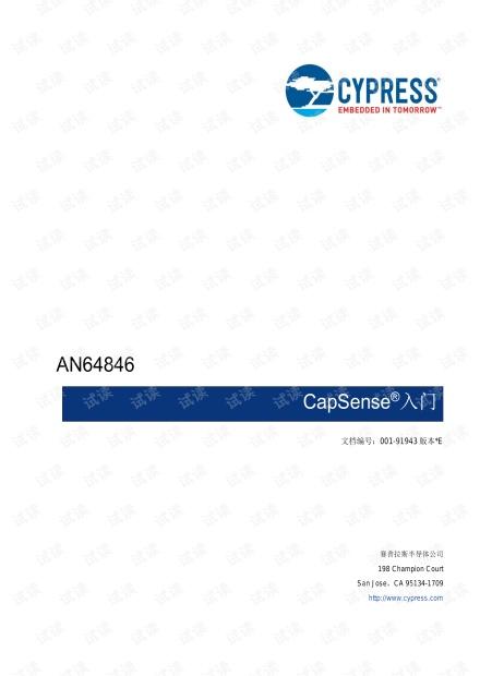 触摸按键CapSense®入门.pdf