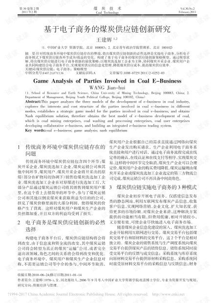 基于电子商务的煤炭供应链创新研究