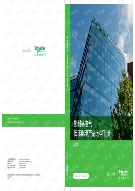 施耐德电气低压选型手册-201905.pdf