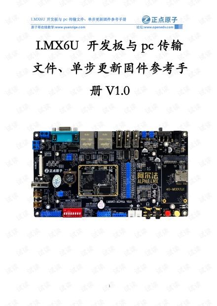 【正点原子】I.MX6U 开发板与pc传输文件、单步更新固件参考手册V1.0.pdf