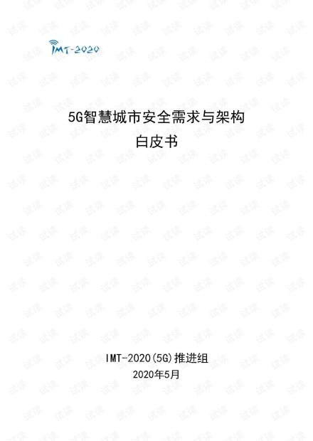5G智慧城市安全需求与架构白皮书.pdf