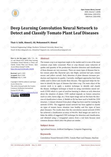 深度学习卷积神经网络可检测和分类番茄植物叶病
