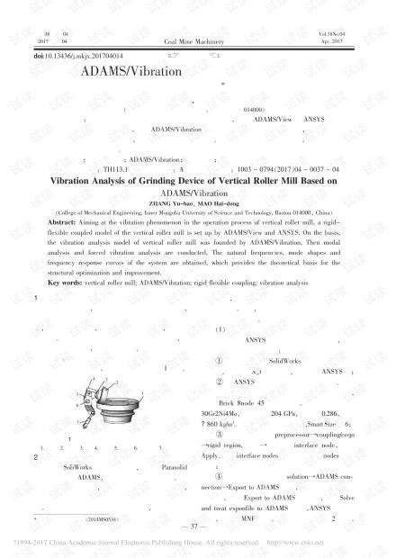 基于ADAMS/Vibration的立式辊磨机粉磨装置的振动分析