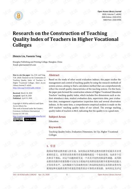 论文研究 - 高职教师教学质量指标的构建研究