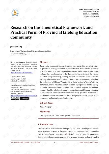 论文研究 - 省终身教育共同体的理论框架和实践形式研究