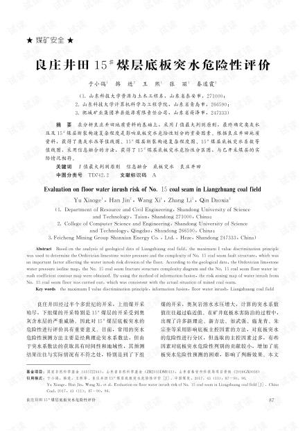 良庄井田15~#煤层底板突水危险性评价