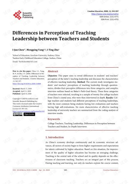 论文研究 - 师生对教学领导能力的认识差异