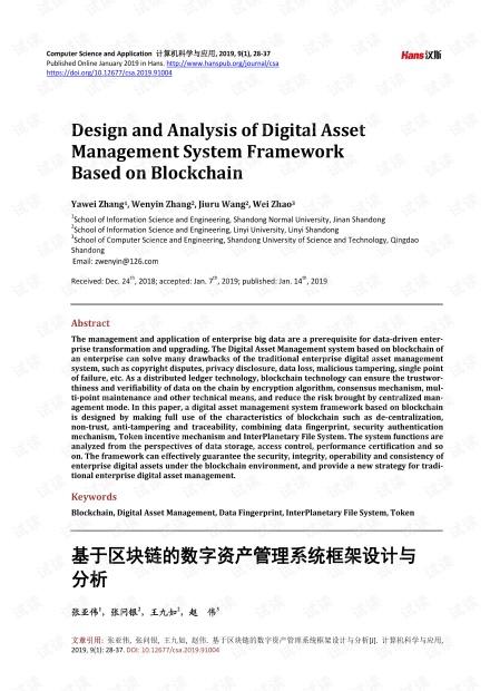 基于区块链的数字资产管理系统框架设计与分析.pdf