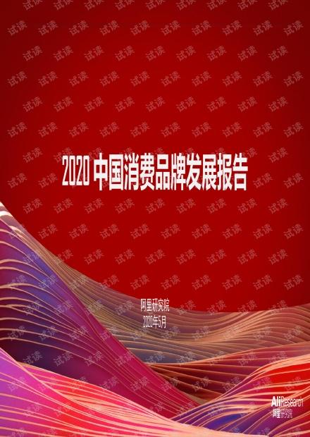 阿里研究院《2020中国消费品牌发展报告》