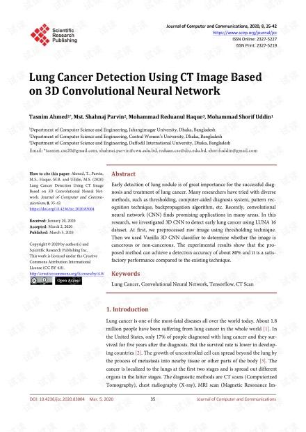 论文研究 - 基于3D卷积神经网络的CT图像肺癌检测