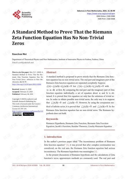 论文研究 - 证明Riemann Zeta函数方程没有非零零点的标准方法