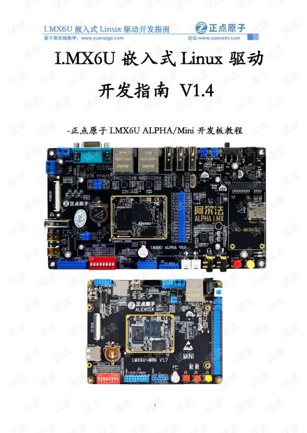 【正点原子】I.MX6U嵌入式Linux驱动开发指南V1.4.pdf