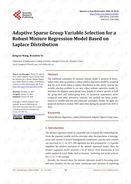 论文研究 - 基于拉普拉斯分布的鲁棒混合回归模型的自适应稀疏群变量选择