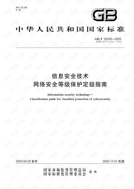GB∕T 22240-2020 信息安全技术 网络安全等级保护定级指南.pdf