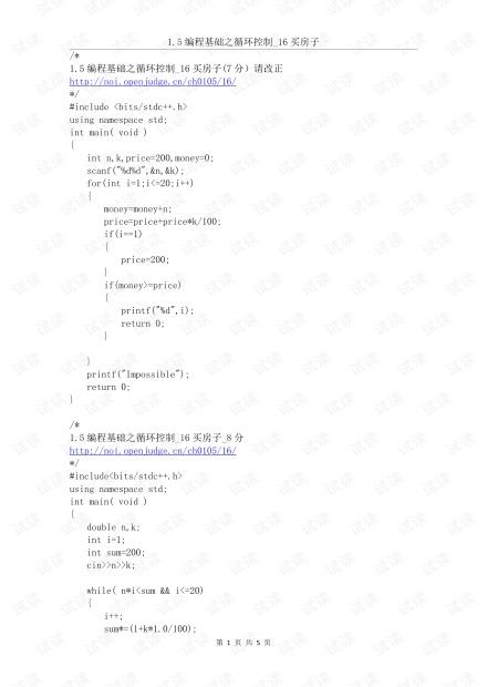 112、1.5编程基础之循环控制_16买房子--2020.03.31a.pdf