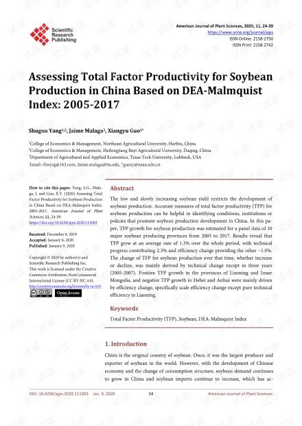 论文研究 - 基于DEA-Malmquist指数的中国大豆生产全要素生产率评估:2005-2017