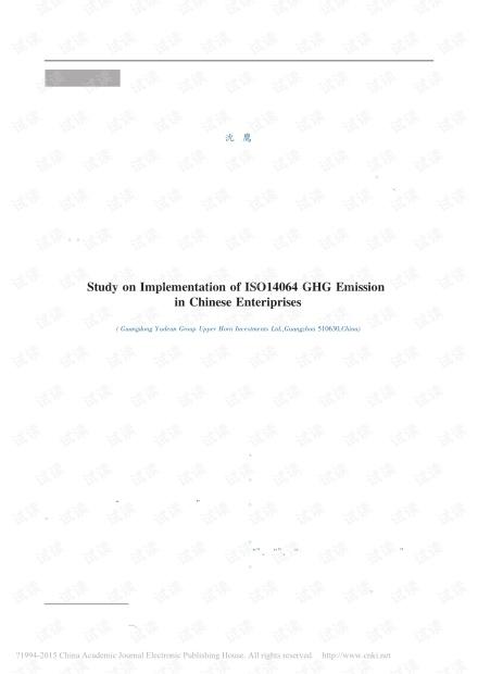 温室气体排放ISO14064标准在中国企业实施推广研究