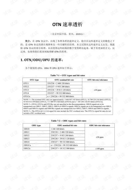 OTN速率透析.pdf