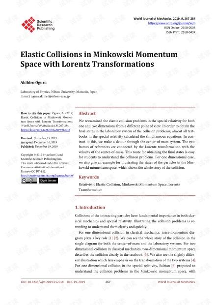 论文研究 - 具有Lorentz变换的Minkowski动量空间中的弹性碰撞