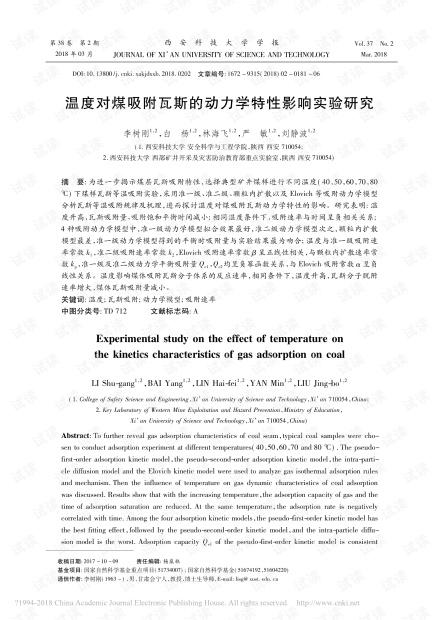 温度对煤吸附瓦斯的动力学特性影响实验研究