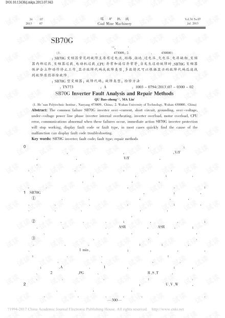 SB70G型变频器故障分析及检修技术