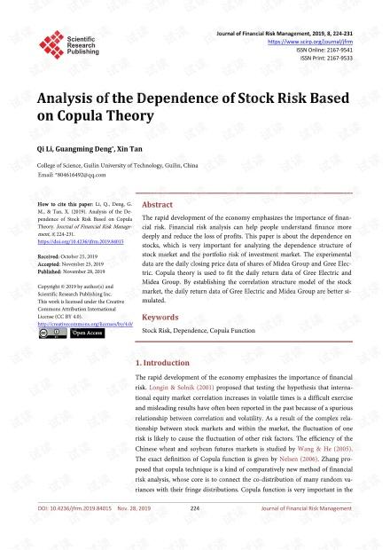 论文研究 - 基于Copula理论的股票风险相关性分析