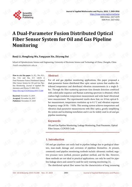 论文研究 - 用于油气管道监测的双参数融合分布式光纤传感器系统