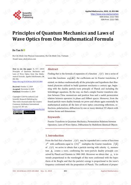 论文研究 - 量子力学原理和波动光学定律从一个数学公式得出