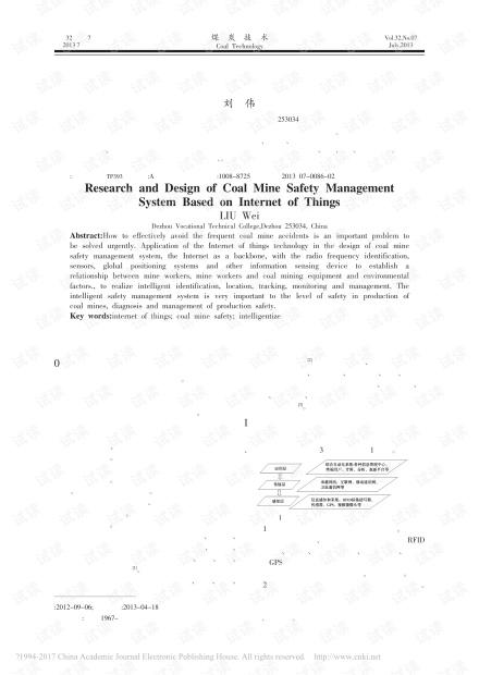 基于物联网技术下的煤矿智能安全管理系统的研究