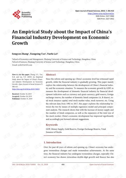 论文研究 - 中国金融业发展对经济增长影响的实证研究