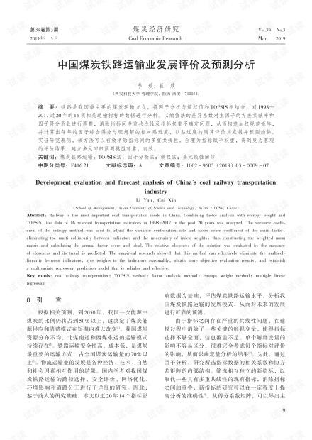 中国煤炭铁路运输业发展评价及预测分析