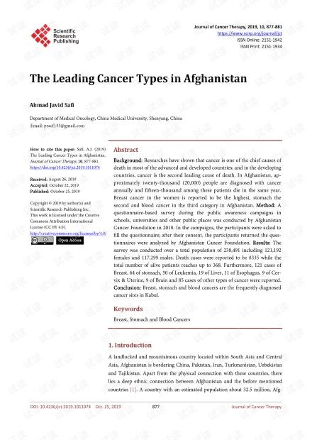 论文研究 - 阿富汗的主要癌症类型