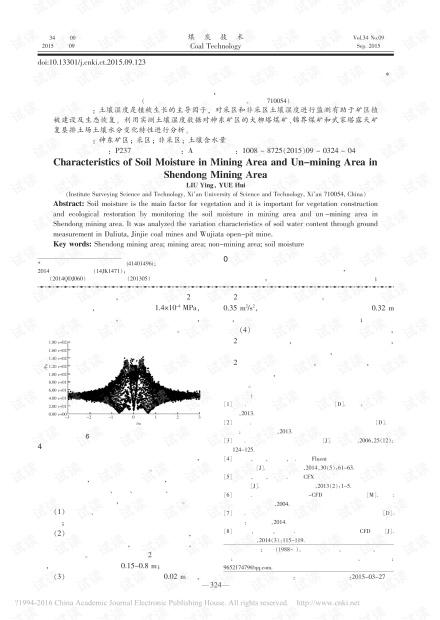 神府东胜矿区采区与非采区土壤水分变化特征分析