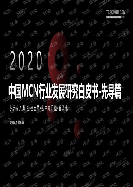 2020年中国MCN行业发展研究白皮书-克劳锐出品-2020.5-52页.pdf