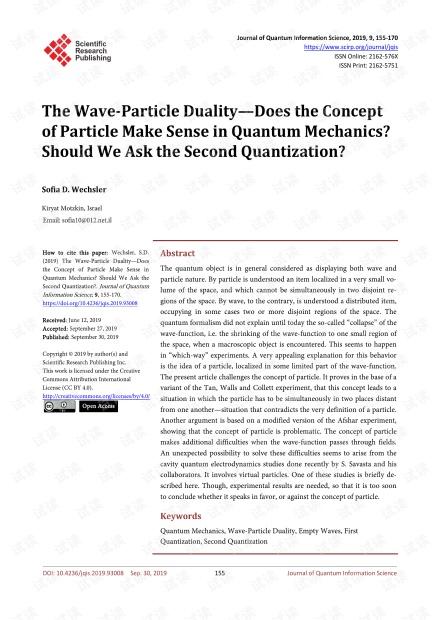 论文研究 - 波粒对偶性—量子力学中的粒子概念有意义吗? 我们应该要求二次量化吗?