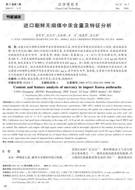 进口朝鲜无烟煤中汞含量及特征分析