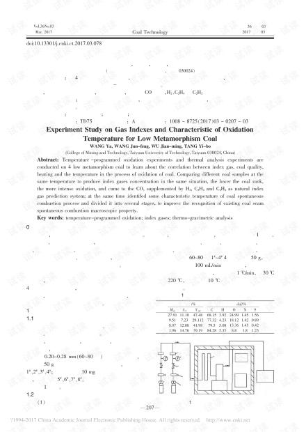 低阶煤自燃指标气体与氧化特征温度实验研究