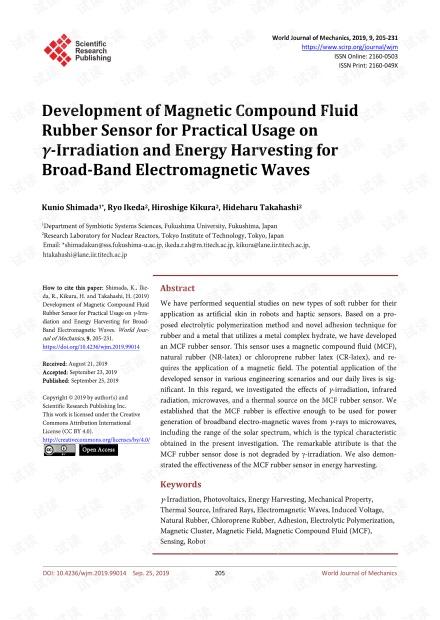 论文研究 - 电磁辐射和宽频带电磁波能量收集实用的磁性复合流体橡胶传感器的研制