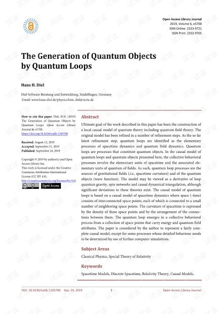 论文研究 - 量子环产生量子物体