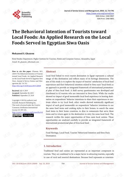 论文研究 - 游客对当地食物的行为意图:埃及锡瓦绿洲中所供应的当地食物的应用研究