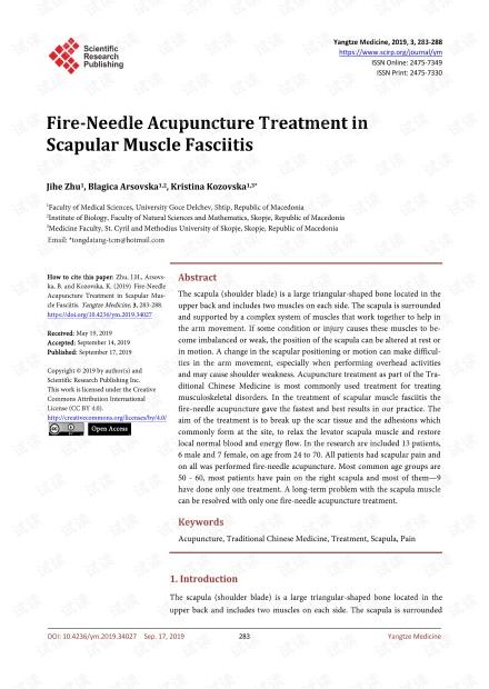 论文研究 - 肩S肌筋膜炎的火针疗法