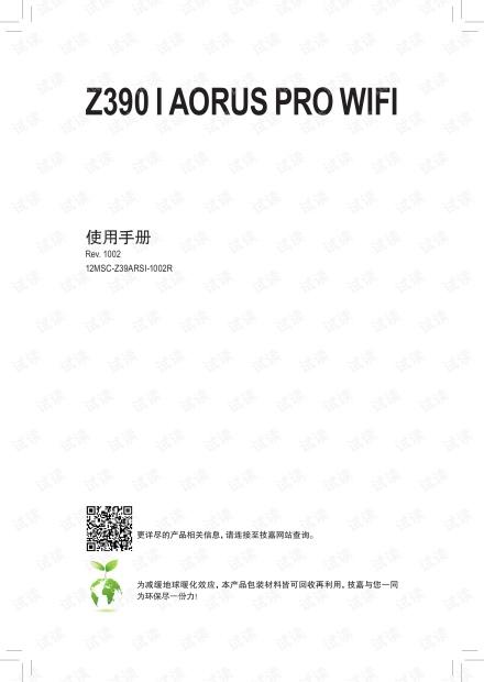 mb_manual_z390-i-aorus-pro-wifi_v4_sc.pdf