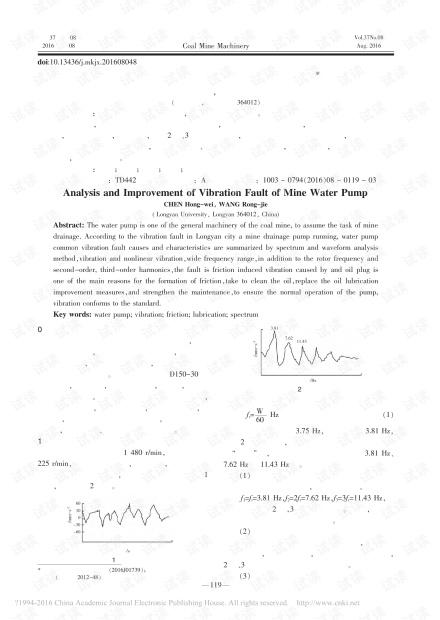 矿井水泵振动故障分析及改进